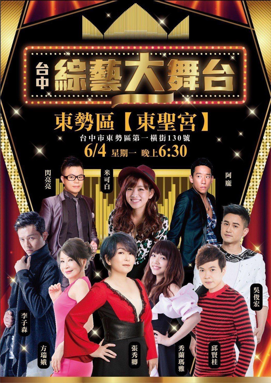 戶外歌舞節目「綜藝大舞台」6月4日在台中東勢東盛宮錄影。圖/鴻凱娛樂提供