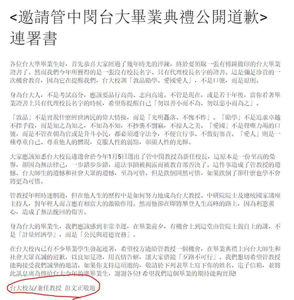 媒體人彭文正這封「邀請管中閔台大畢業典禮公開道歉」連署書,遭台大自主聯盟指假台大...