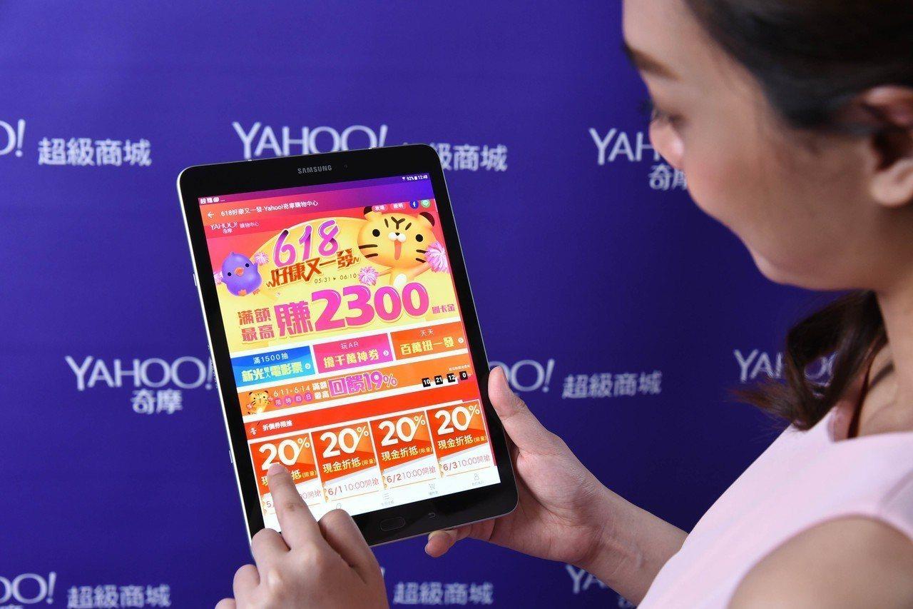 Yahoo奇摩購物事業群年中慶開跑,使用iOS系統行動裝置掃描Yahoo奇摩LO...