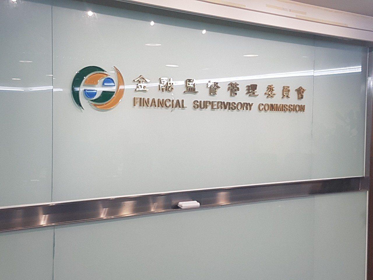 金管會主動調查兩金融機構是否有「產金不分離」現象。 圖/聯合報系資料照片