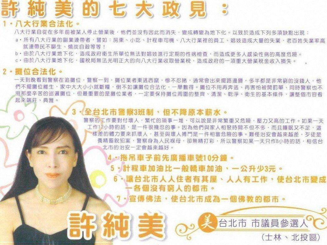 許純美2006年參選台北市議員,提出的政見如今看來也「前衛」。 圖/摘自網路