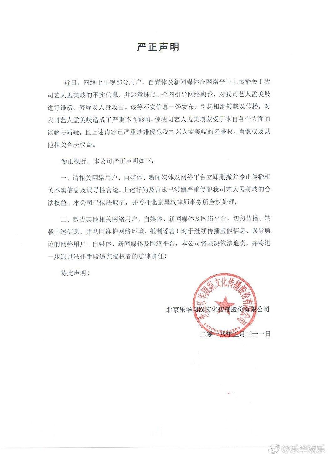 孟美岐的經紀公司發出嚴正聲明。 圖/擷自樂華娛樂微博