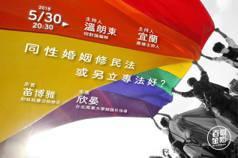 【百辯金剛】同性婚姻修民法,或另立專法好?
