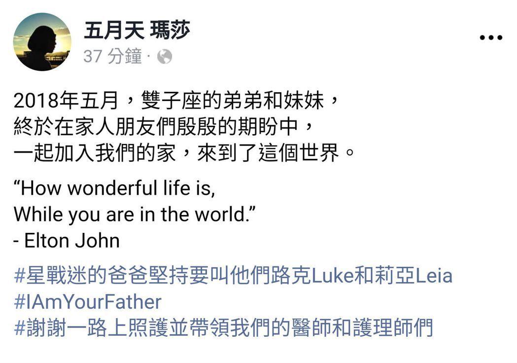 圖/擷自瑪莎臉書
