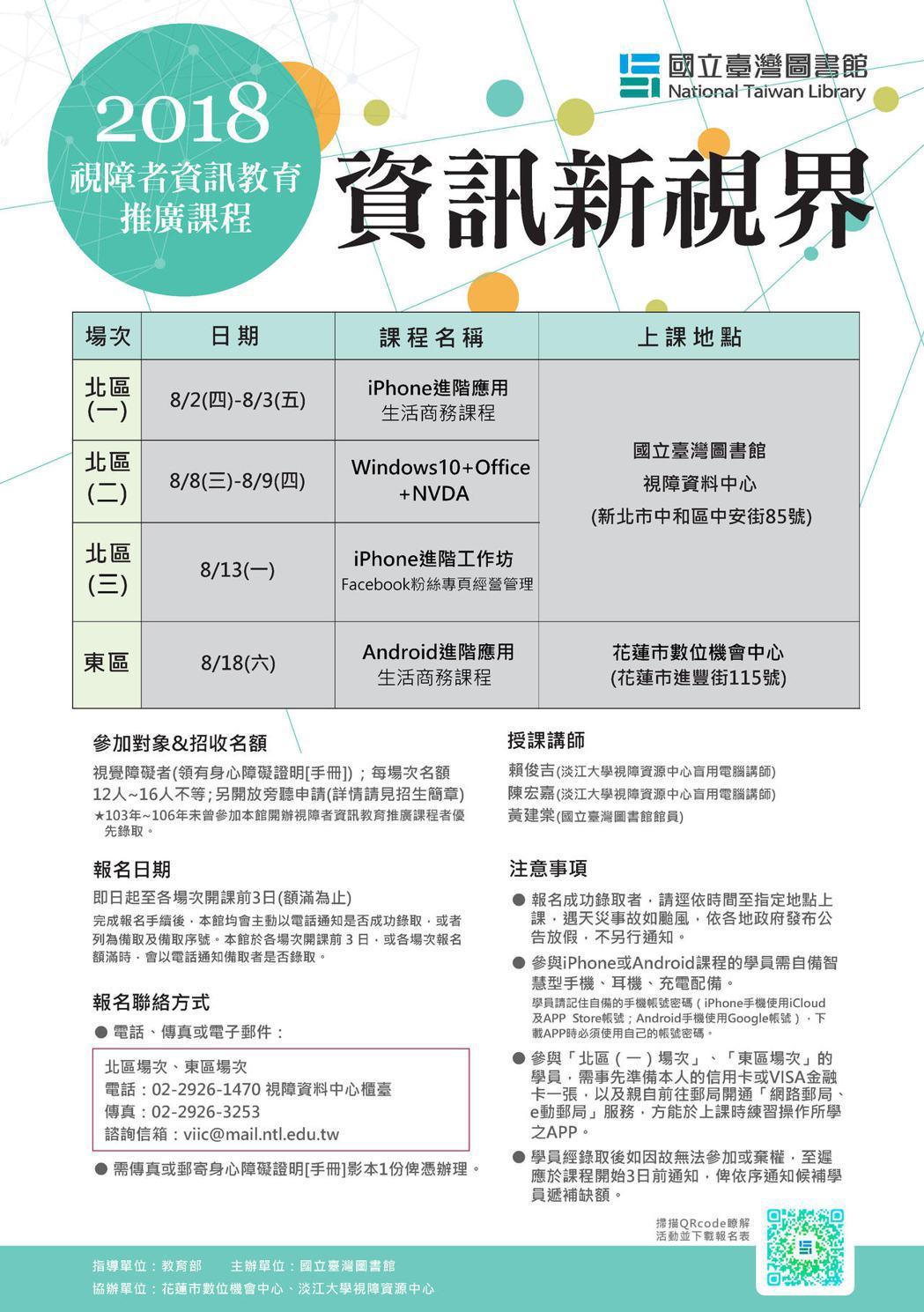 2018年課程海報