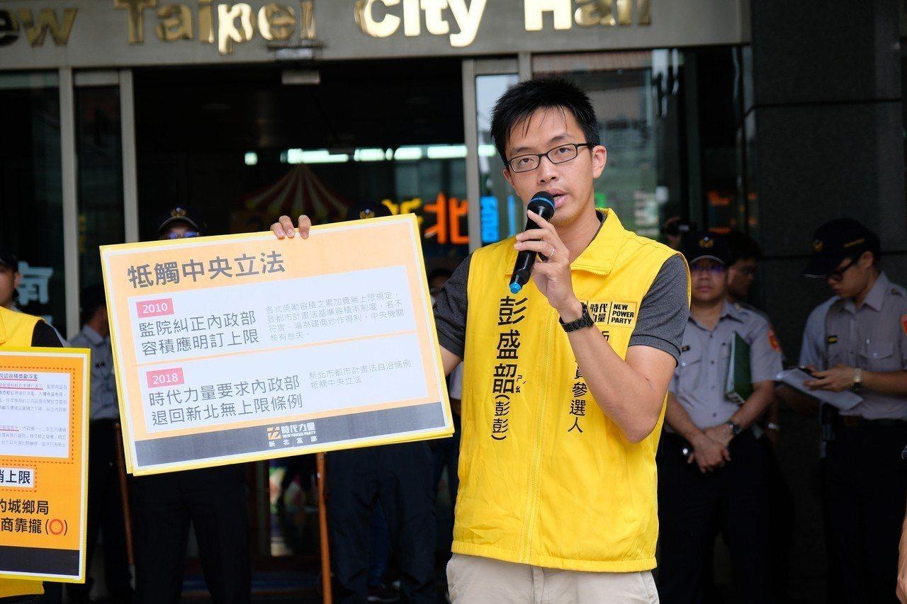 彭盛韶等人昨天赴新北市政府門口開記者會抗議。記者張曼蘋/攝影