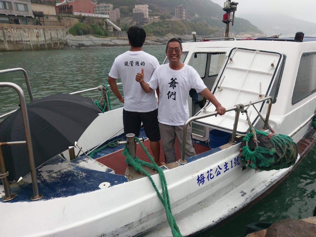 馬祖一位船長已經每天穿著潮T出航,響應台大自主聯盟活動,表達挺「大學自治,學術自...