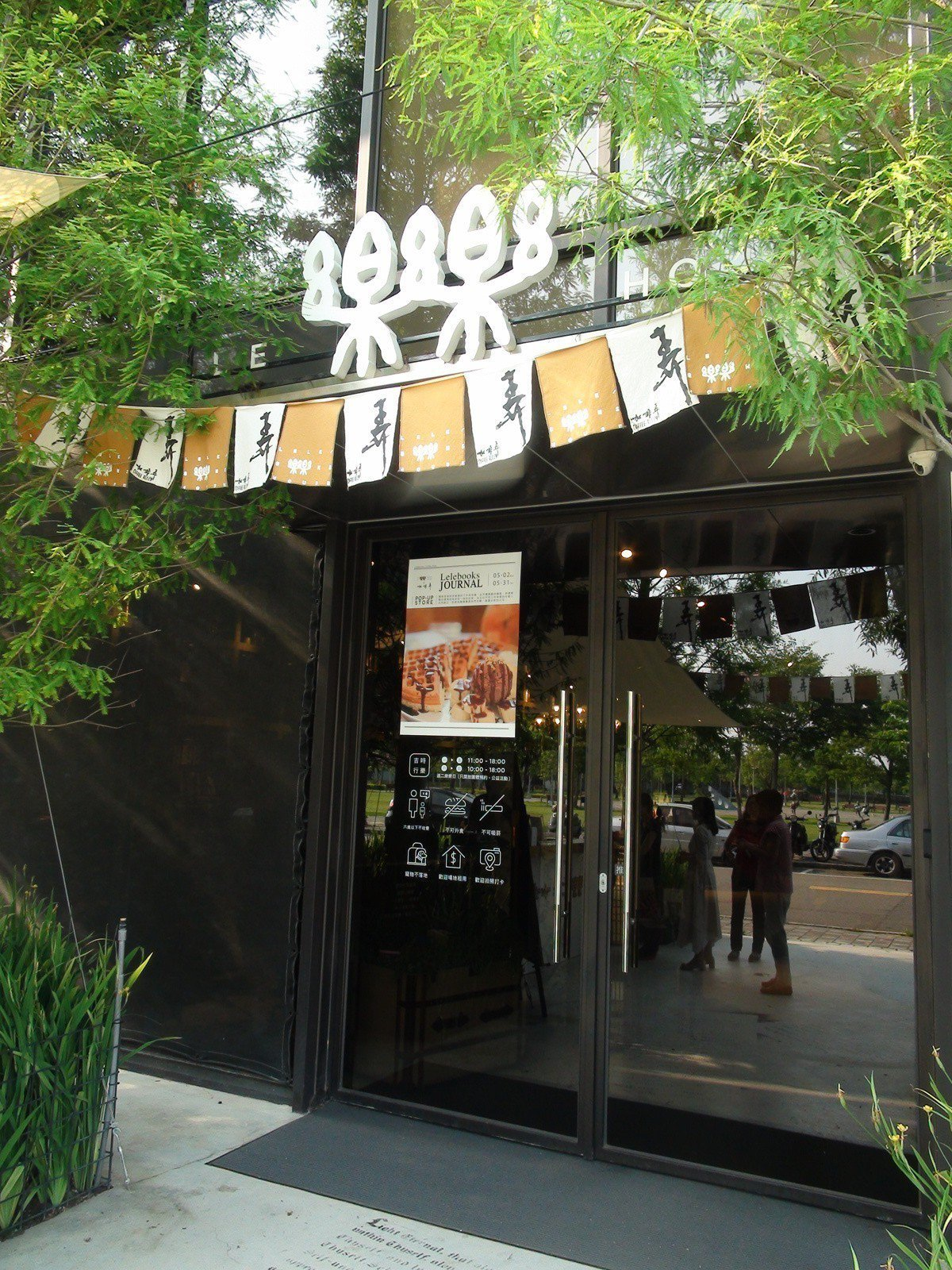 台中市公益書店「樂樂書屋」,強調只交換不販售書籍。記者余采瀅/攝影