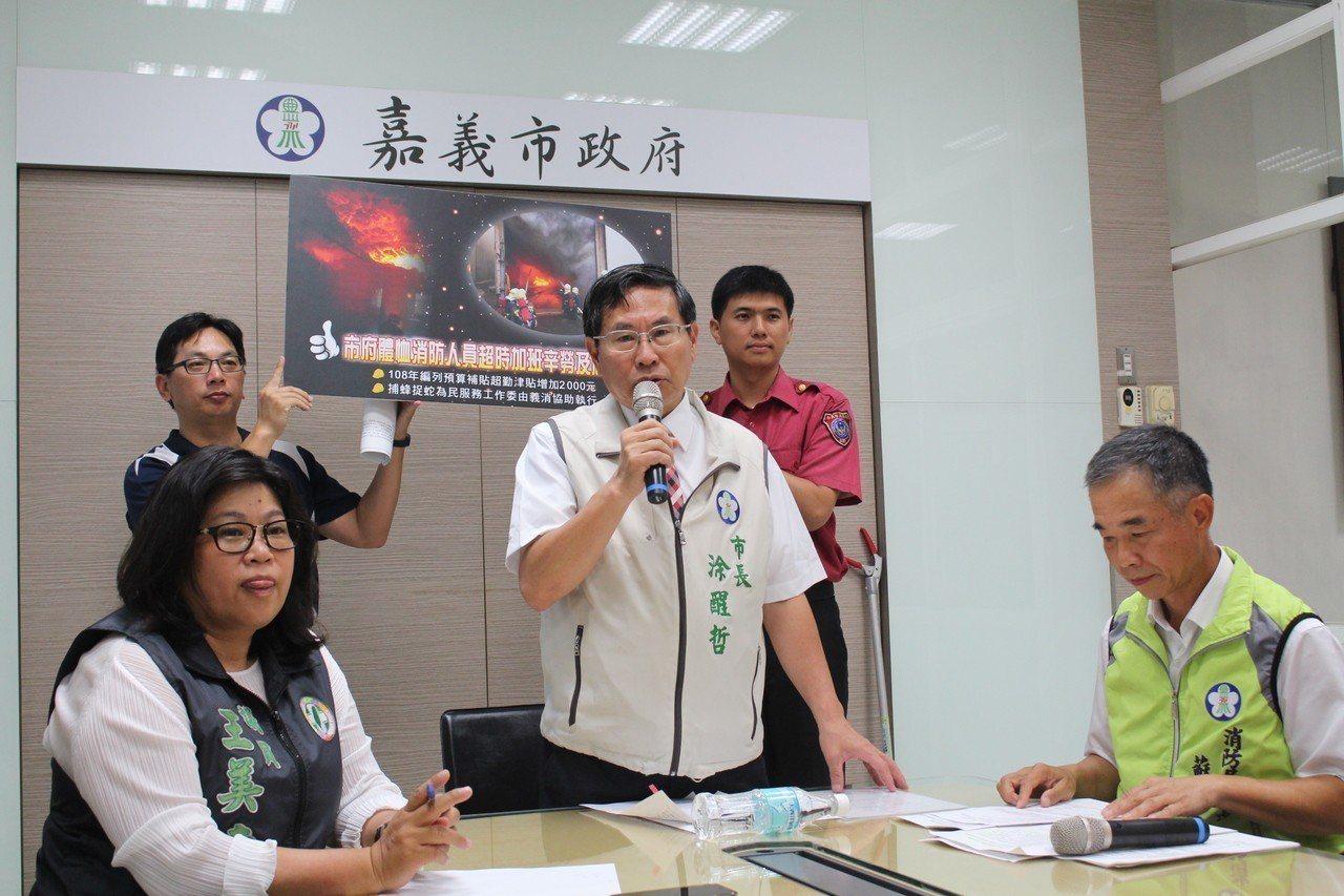 嘉義市長涂醒哲(左四)今天宣布,從即日起撙節支出,盡量補貼消防人員的超勤加班費。...