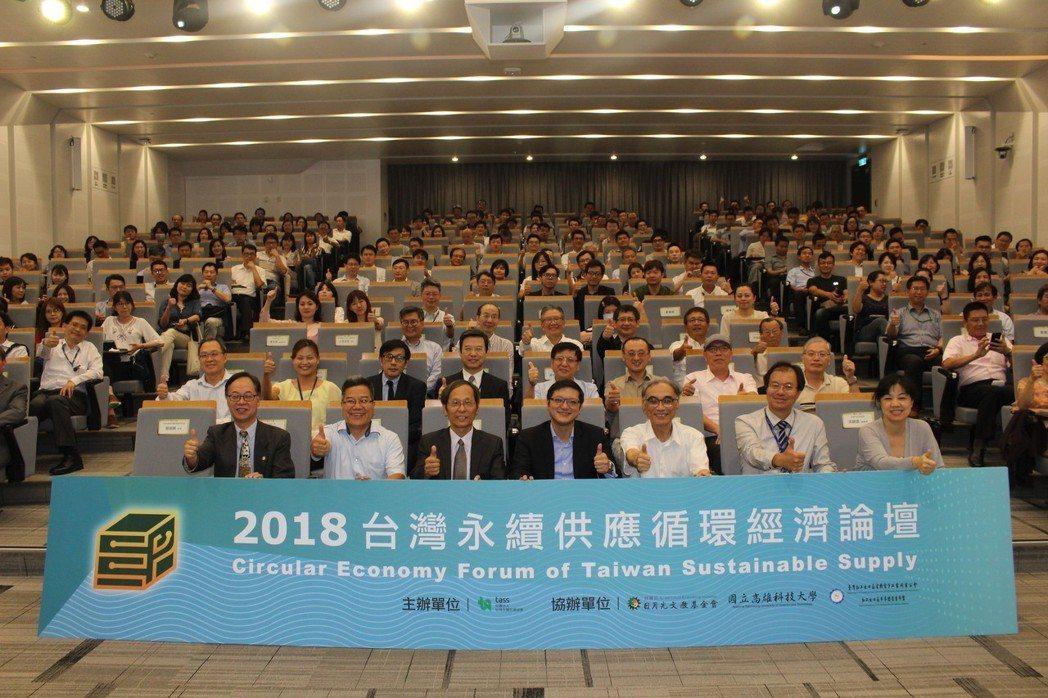 台灣永續供應循環經濟論壇6月1日在日月光集團高雄廠研發大樓國際會議廳舉行,期望透...