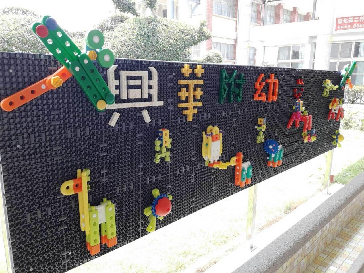 興華國小附幼經營10年有成,今年首度公開抽籤。圖/興華國小提供