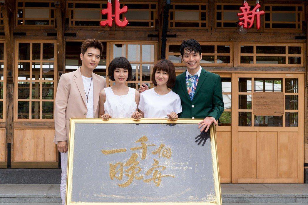 張棟樑(右起)、連俞涵、姚愛寗、李宗霖主演新戲「一千個晚安」,記者會特地選在新北