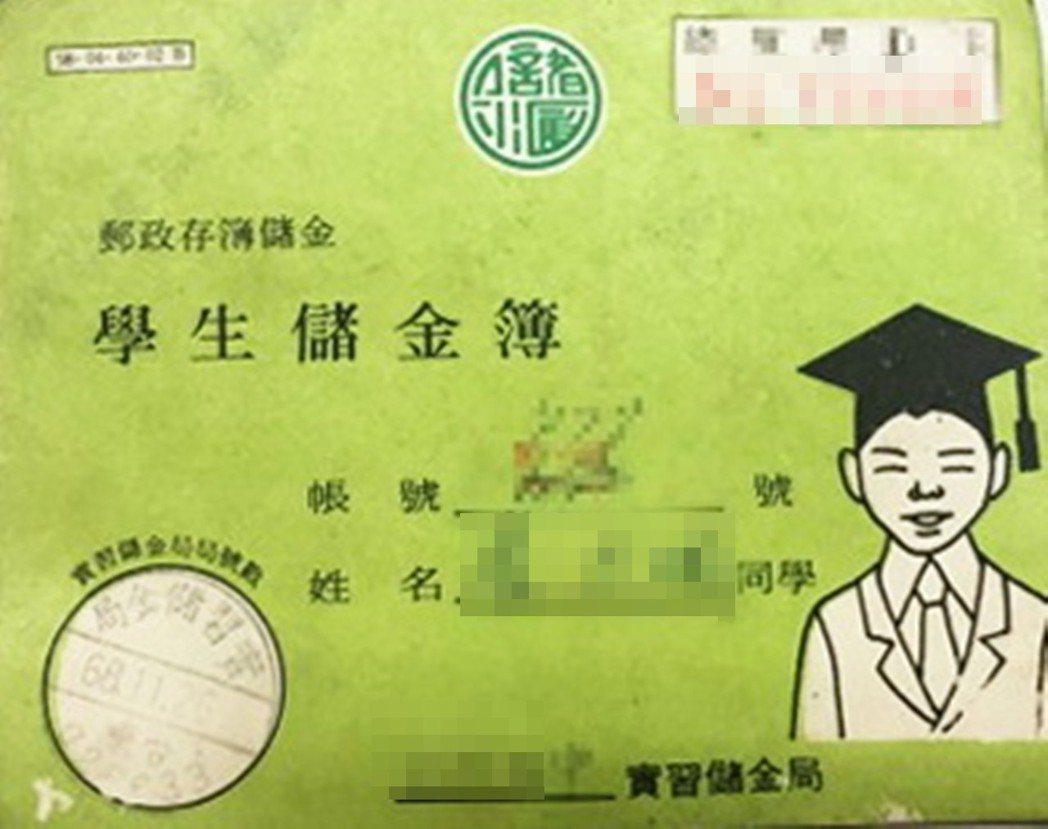 你還記得嗎?兒時回憶「學生儲金簿」 七月走入歷史