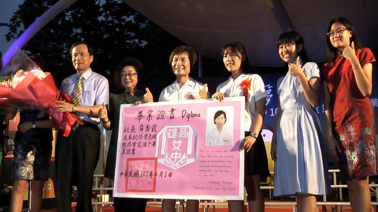 雄女校長黃秀霞(右四)開心領取學生自製的超大型畢業證書。記者徐如宜/攝影