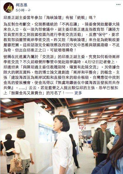 圖/國民黨立委柯志恩臉書