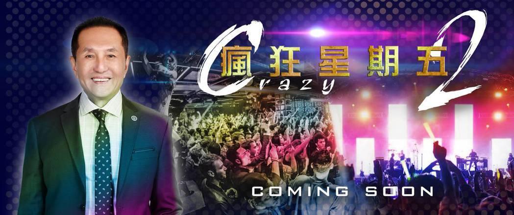 意參選台南市長的林義豐,提出的「Crazy Friday」政見在全台爆紅。 圖/...