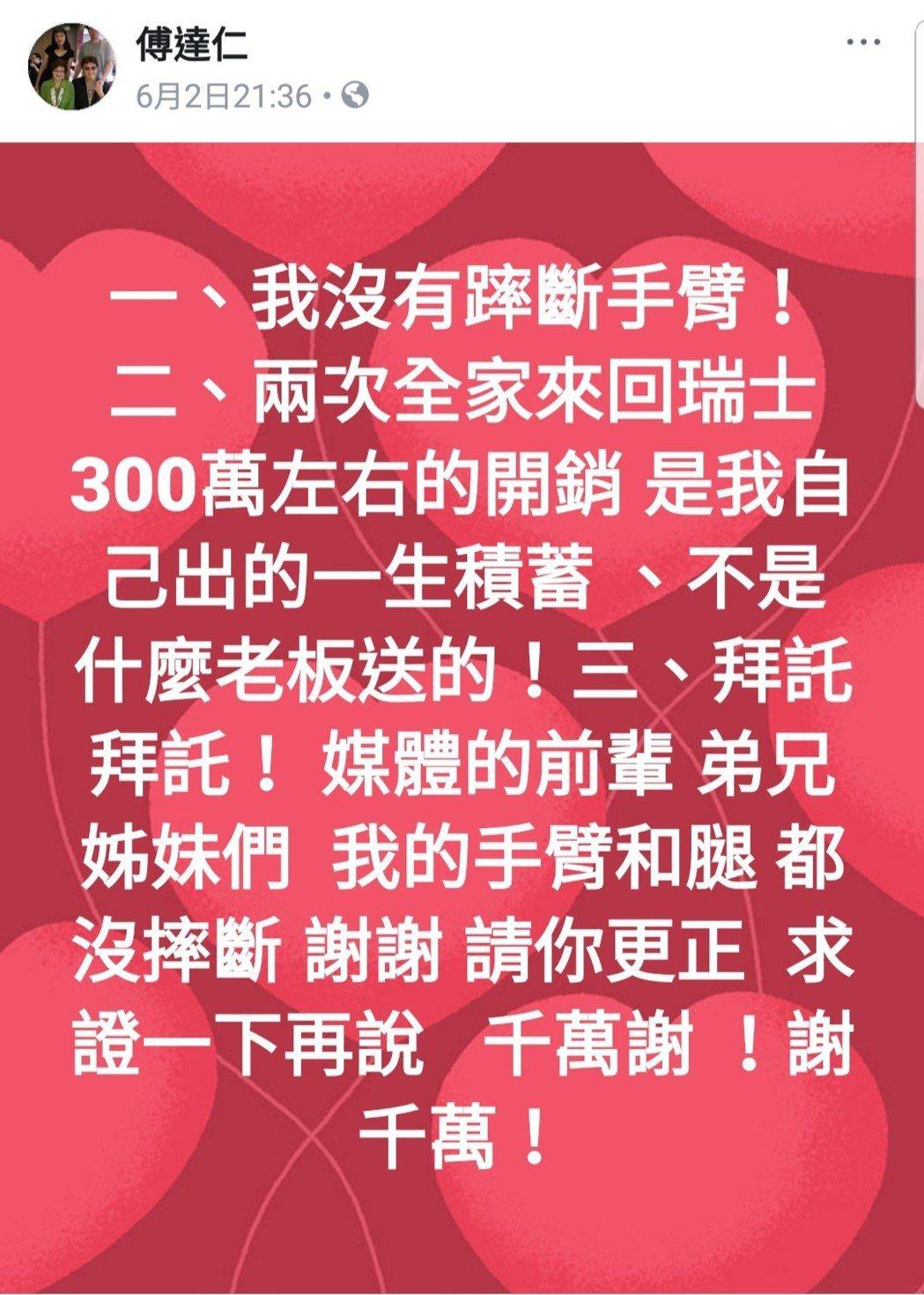 傅達仁澄清不實訊息。圖/摘自臉書