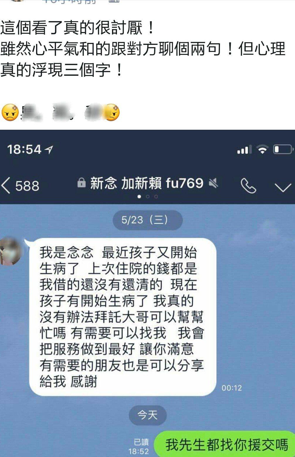 詐騙集團的line簡訊,讓老婆接到後很生氣。圖/擷自臉書爆怨公社