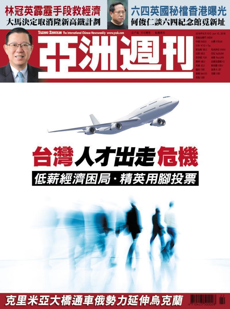 香港亞洲周刊最新一期封面故事選用台灣人才出走危機,深度報導台灣人才空洞化問題。截...