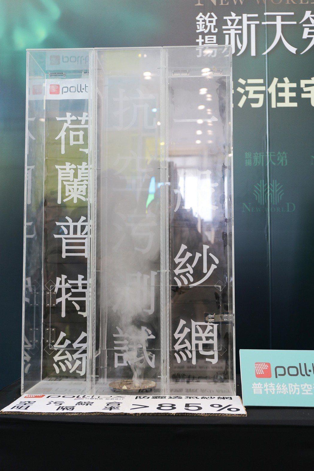 業者實際操作抗PM2.5防霾紗窗對濃煙的阻隔力,明顯優於一般紗窗。 攝影/張世雅