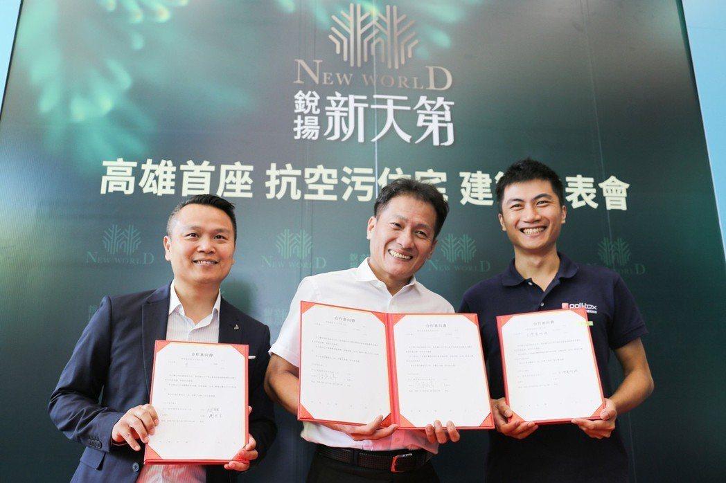 銳揚建設總經理侯嘉璋(中)與抗PM2.5防霾紗窗業者和雙流新風機業者簽約,成為高...