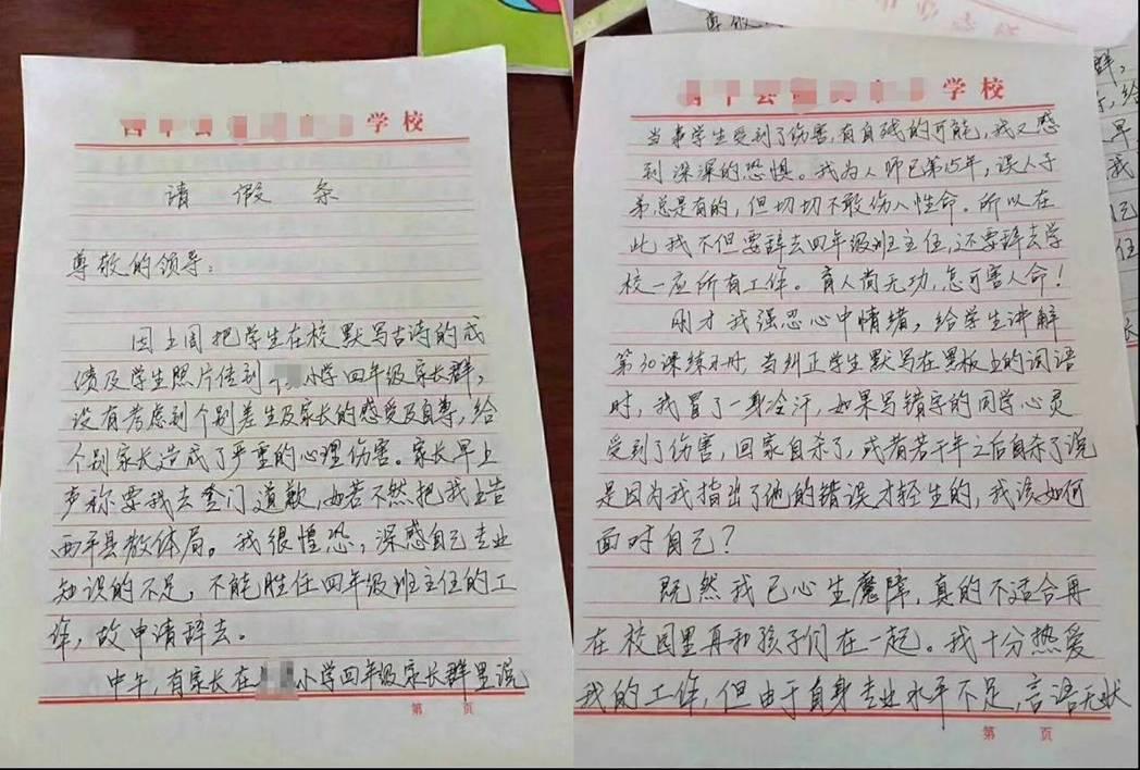 大陸河南一名國小教師因為在家長群組裡po出學生的默寫成績,引發部分家長不滿,要求...