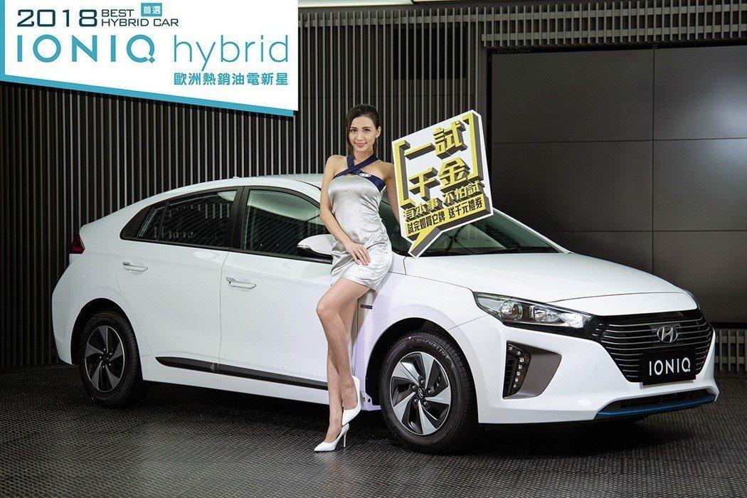 針對IONIQ hybrid推出限時優惠價99.9萬元,免費升級4G車聯網影音主...