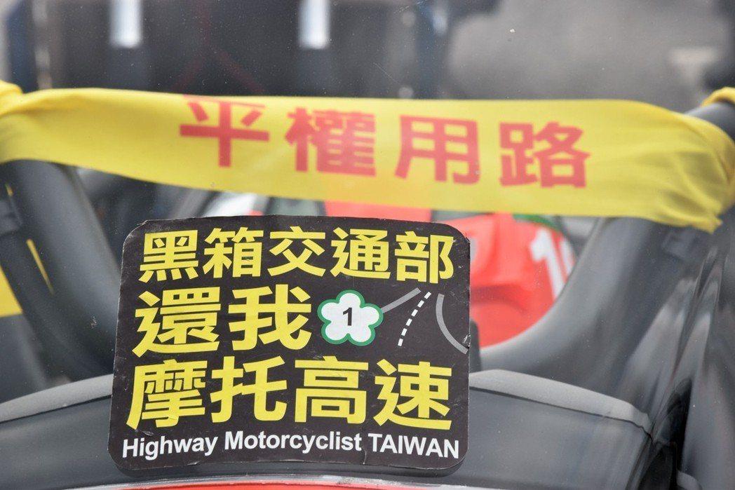 圖為2017年,重機騎士爭取國道路權。 圖/聯合報系資料照