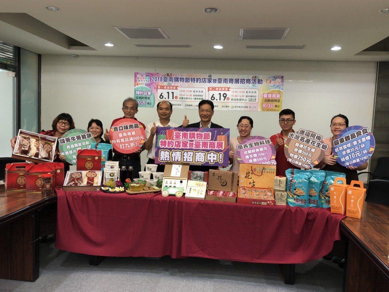 台南購物節10月27日開跑至12月31日。圖/台南市經濟發展局提供