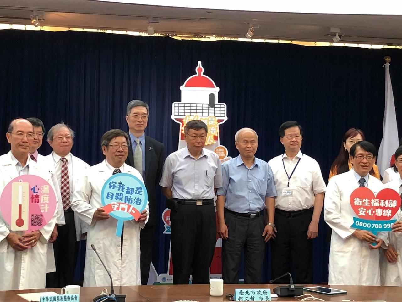 台北市長柯文哲今早出席自殺防治記者會。記者陳靖宜/攝影