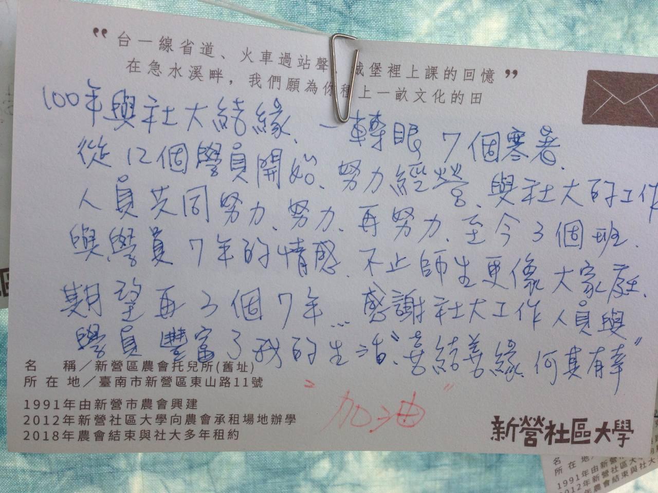 新營社大學員在名信片上留言。圖/新營社大提供