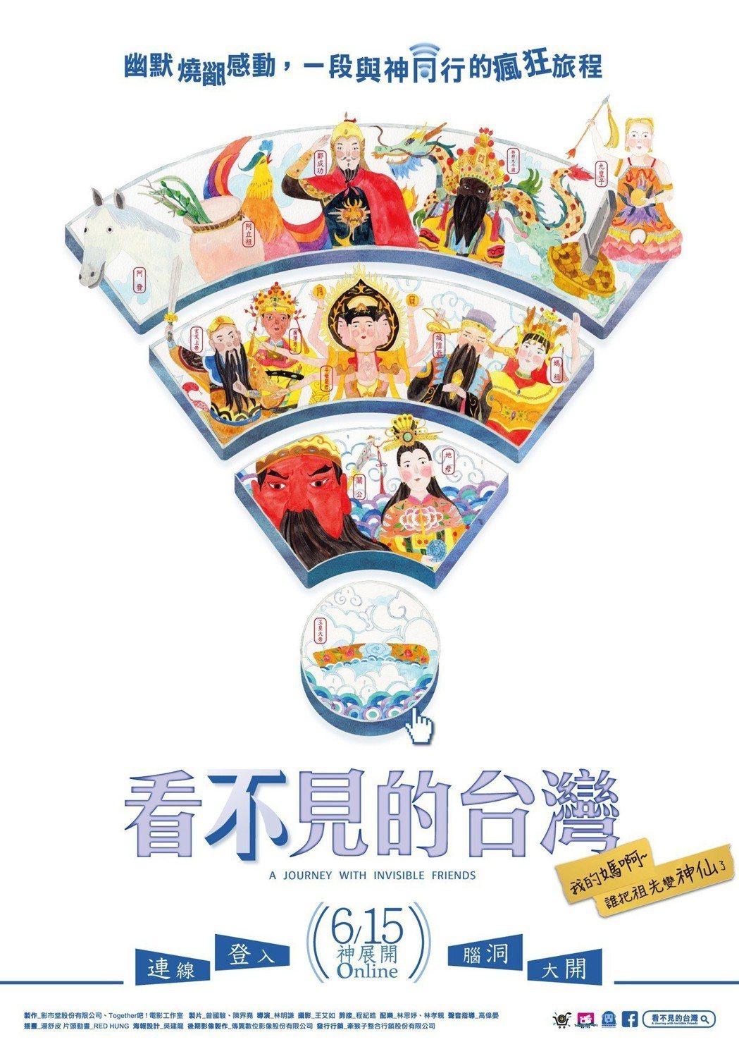 「看不見的台灣」海報。圖/牽猴子提供