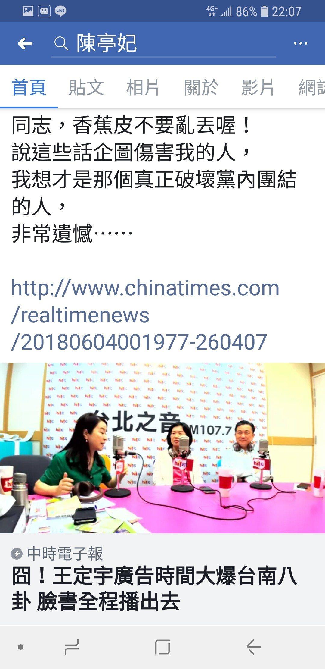 陳亭妃在自己的臉書上暗批王定宇「亂丟香蕉皮」。圖/取自網路