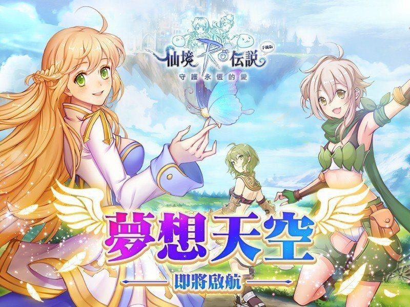 《RO仙境傳說:守護永恆的愛》全新「夢想天空」版本即將推出。