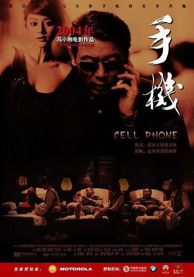 馮小剛導演的2004年電影「手機」的劇照。 圖/取自網路
