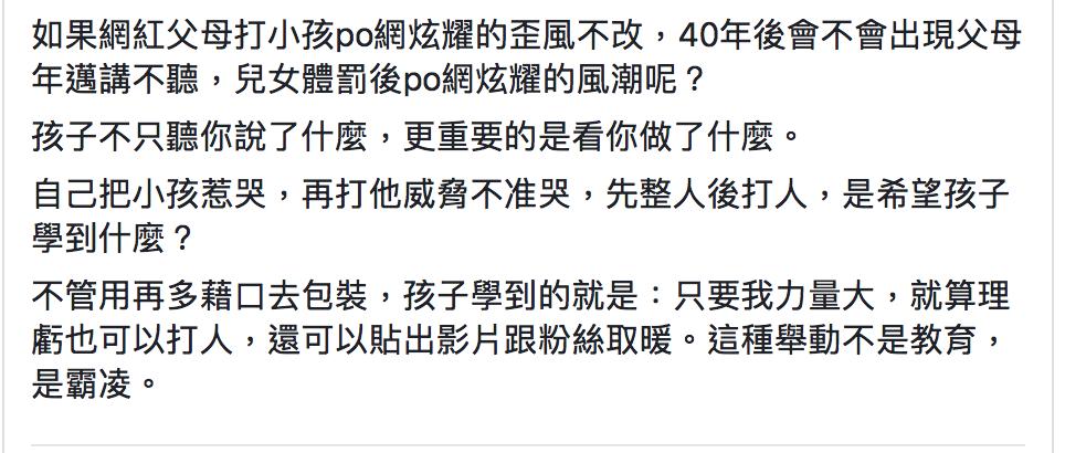 苗博雅在臉書上發言認為,如果網紅父母打小孩po網炫耀的歪風不改,40年後會不會出...