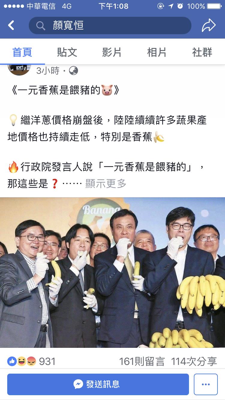 立委顏寬恒在臉書酸民進黨院長、立委。圖/擷自顏寬恒臉書