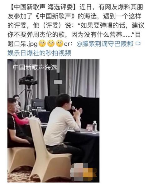 微博流出疑似「中國新歌聲」海選畫面,評委批評周杰倫的歌沒營養,引人撻伐。圖/摘自...