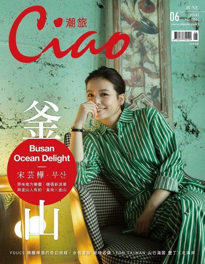 宋芸樺到釜山拍雜誌封面。圖/Ciao潮旅提供