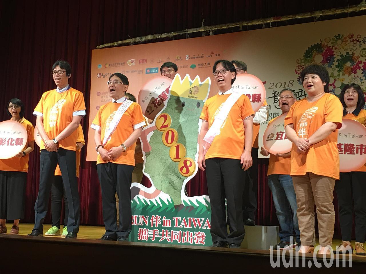 台灣居家服務策略聯盟今和會員夥伴為今年度的「台灣Run伴」辦啟動儀式。 記者鄧...