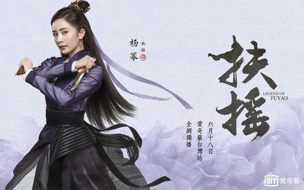 楊冪主演的「扶搖皇后」將播出。圖/愛奇藝台灣站提供