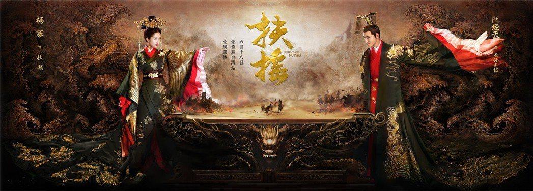 楊冪(左)與阮經天合作「扶搖皇后」受矚目。圖/愛奇藝台灣站提供