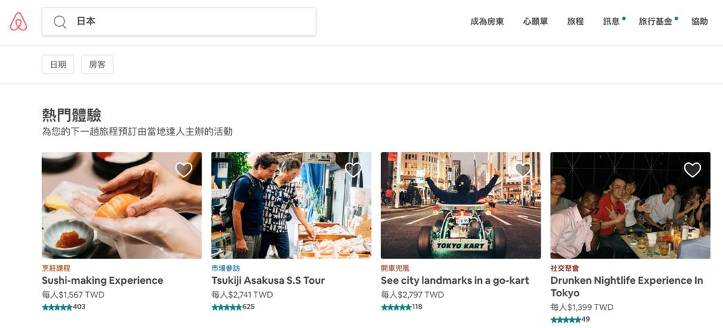 因應《民泊法》上路,Airbnb大砍近八成違法房源。圖/截自Airbnb