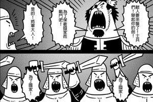 【黃色笑話】「舉起你的劍」