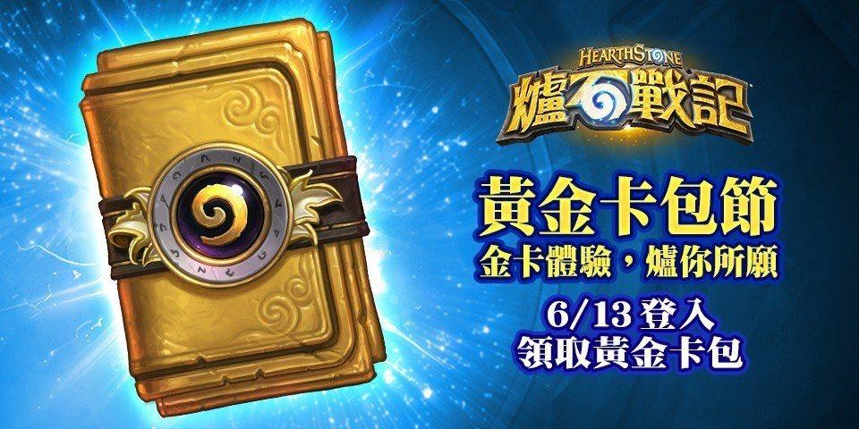 《爐石戰記》將於6月13日歡慶黃金卡包節,只要登入遊戲即可獲得免費黃金經典卡包一...
