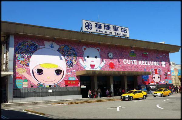基隆火車站 圖片來源