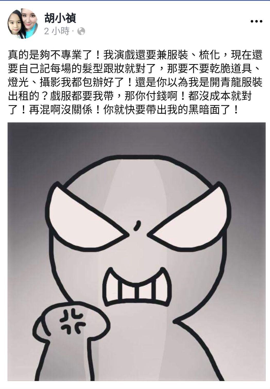 小禎在臉書發文怒批劇組不專業。 圖/擷自小禎臉書