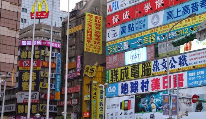 台北街頭招牌 圖片來源/聯合報系