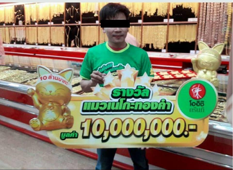 泰國男子2年前中獎新台幣930萬元,開心拍照留念,但肆意把獎金揮霍光,近日收到稅...
