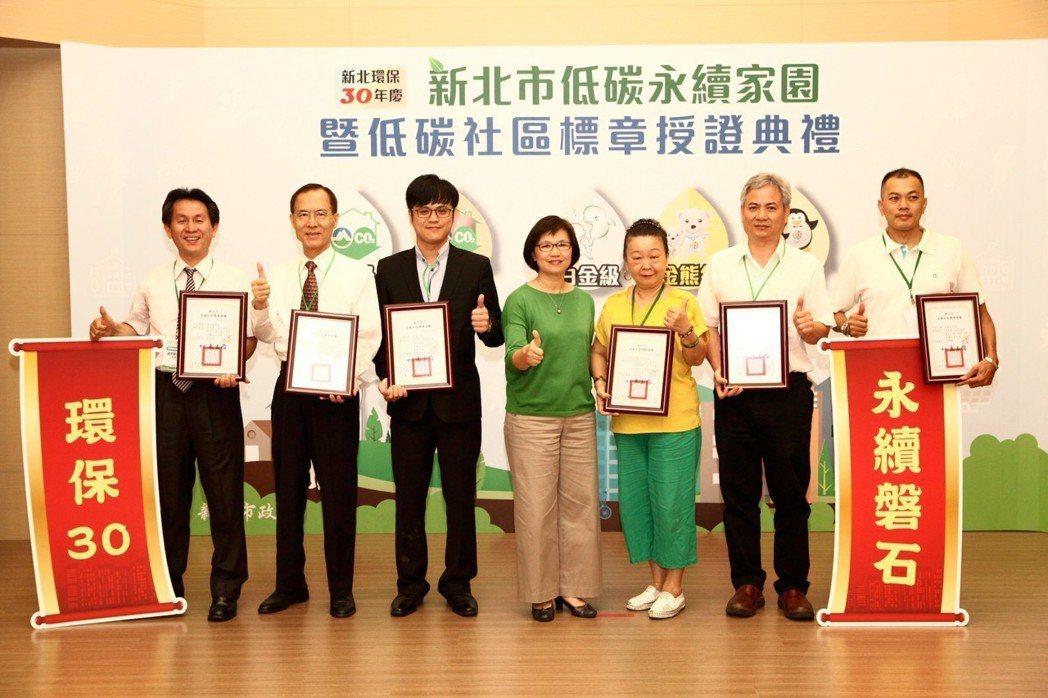 環保副局長王美文(中)頒發低碳社區標章「金熊級」標章予(左起)湛然新天地、琴朗社...
